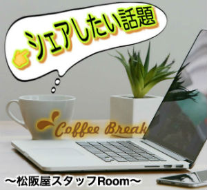 http://www.matuzakaya.com/data/matuzakaya/image/A/coffeebreak1.jpg
