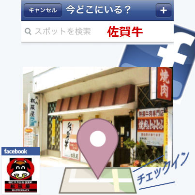Facebookチェックイン!