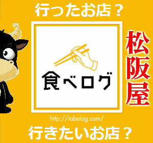 http://www.matuzakaya.com/data/matuzakaya/image/banner/O/tabelogP.jpg